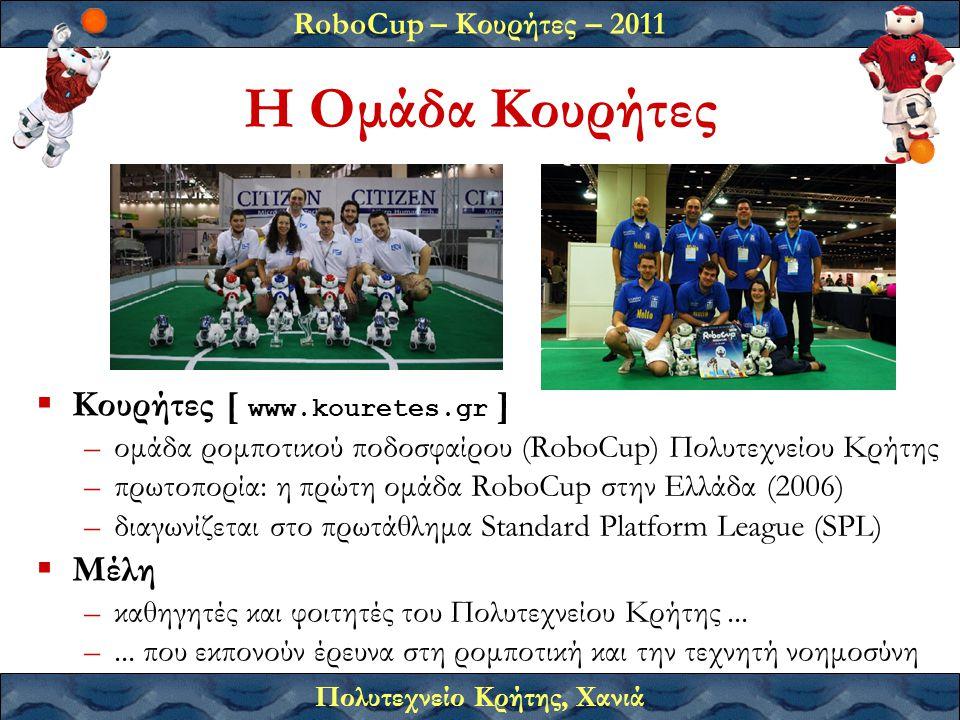 Η Ομάδα Κουρήτες Κουρήτες [ www.kouretes.gr ] Μέλη